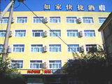 Home Inn-Binjing Dewai Branch