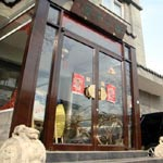 Beijing Hutong impression Hotel